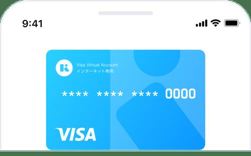 スマホがあれば即日利用可能なバーチャルカード(画像はKyashというサービス)